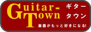 ギタータウン