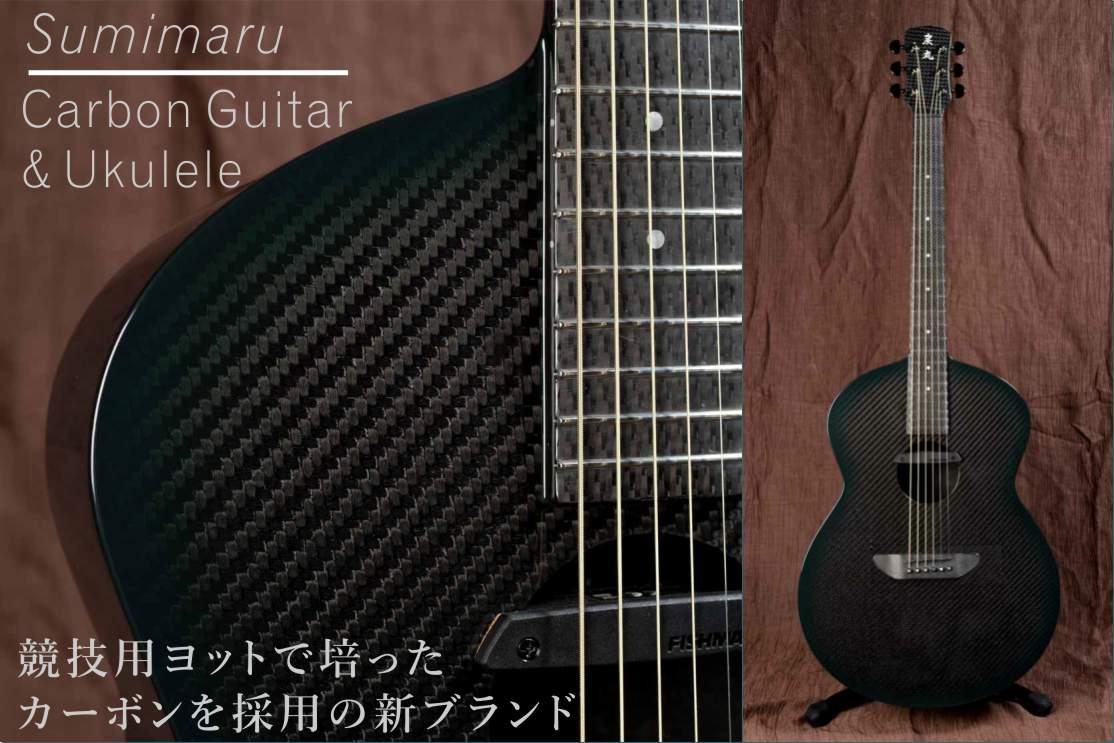 sumimaru_guitar_title